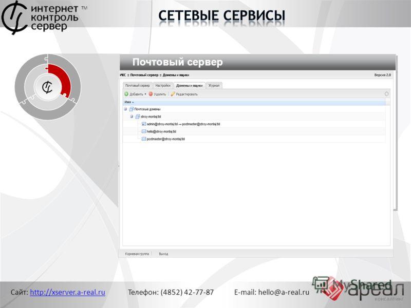 Сайт: http://xserver.a-real.ru Телефон: (4852) 42-77-87 E-mail: hello@a-real.ruhttp://xserver.a-real.ru ТМ Почтовый сервер