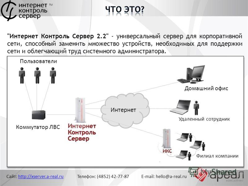 Сайт: http://xserver.a-real.ru Телефон: (4852) 42-77-87 E-mail: hello@a-real.ruhttp://xserver.a-real.ru