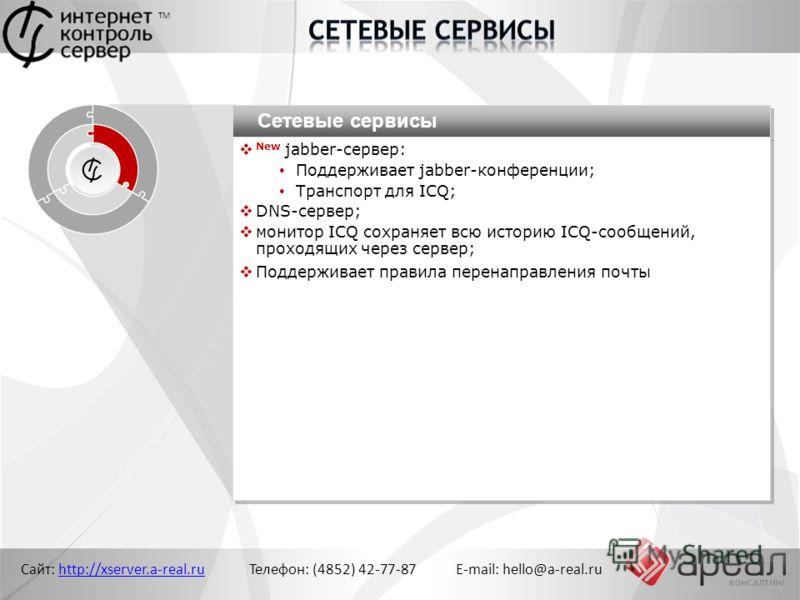 Сайт: http://xserver.a-real.ru Телефон: (4852) 42-77-87 E-mail: hello@a-real.ruhttp://xserver.a-real.ru ТМ Сетевые сервисы New jabber-сервер: Поддерживает jabber-конференции; Транспорт для ICQ; DNS-сервер; монитор ICQ сохраняет всю историю ICQ-сообще