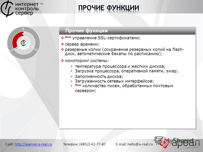 Сайт: http://xserver.a-real.ru Телефон: (4852) 42-77-87 E-mail: hello@a-real.ruhttp://xserver.a-real.ru ТМ Прочие функции New управление SSL-сертификатами; сервер времени; резервные копии (сохранение резервных копий на flash- диск, автоматические бек