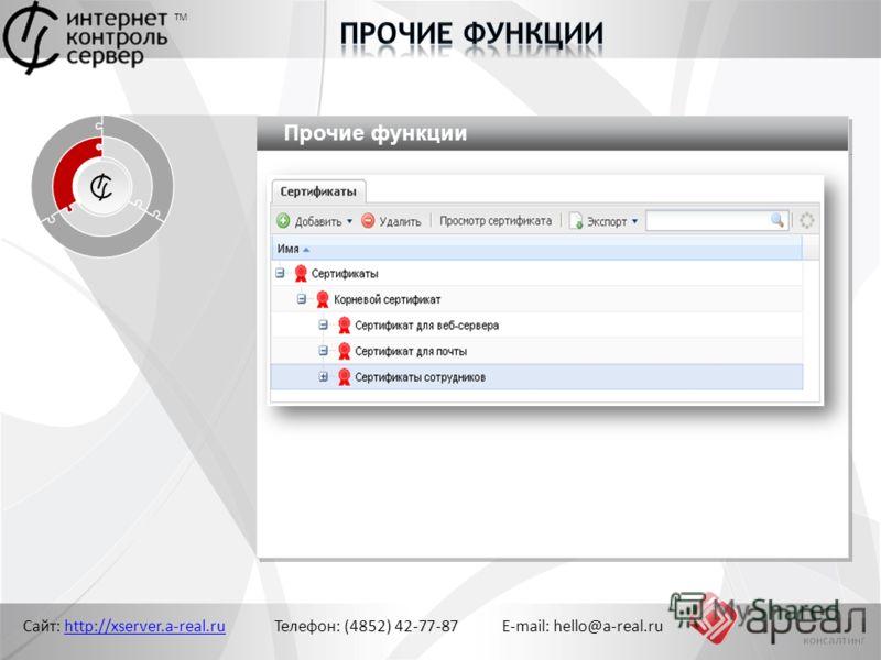 Сайт: http://xserver.a-real.ru Телефон: (4852) 42-77-87 E-mail: hello@a-real.ruhttp://xserver.a-real.ru ТМ Прочие функции