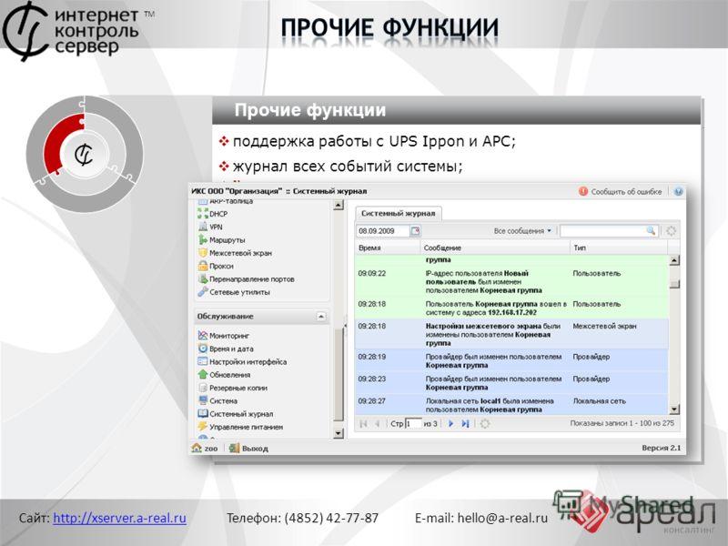 Сайт: http://xserver.a-real.ru Телефон: (4852) 42-77-87 E-mail: hello@a-real.ruhttp://xserver.a-real.ru ТМ Прочие функции поддержка работы с UPS Ippon и АРС; журнал всех событий системы; New перезагрузка и выключение сервера по времени; старая статис
