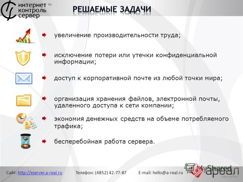 Сайт: http://xserver.a-real.ru Телефон: (4852) 42-77-87 E-mail: hello@a-real.ruhttp://xserver.a-real.ru экономия денежных средств на объеме потребляемого трафика; ТМ увеличение производительности труда; исключение потери или утечки конфиденциальной и