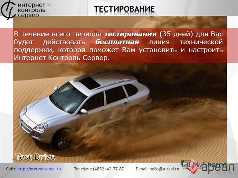 Сайт: http://xserver.a-real.ru Телефон: (4852) 42-77-87 E-mail: hello@a-real.ruhttp://xserver.a-real.ru ТМ В течение всего периода тестирования (35 дней) для Вас будет действовать бесплатная линия технической поддержки, которая поможет Вам установить