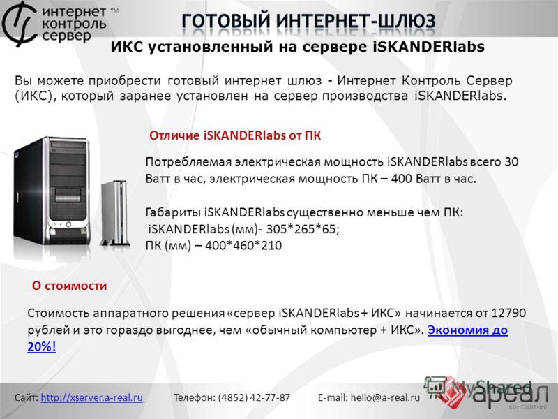 Сайт: http://xserver.a-real.ru Телефон: (4852) 42-77-87 E-mail: hello@a-real.ruhttp://xserver.a-real.ru ТМ ИКС установленный на сервере iSKANDERlabs Вы можете приобрести готовый интернет шлюз - Интернет Контроль Сервер (ИКС), который заранее установл
