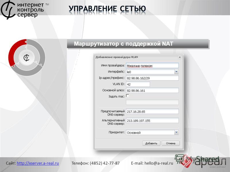 Сайт: http://xserver.a-real.ru Телефон: (4852) 42-77-87 E-mail: hello@a-real.ruhttp://xserver.a-real.ru ТМ Маршрутизатор с поддержкой NAT