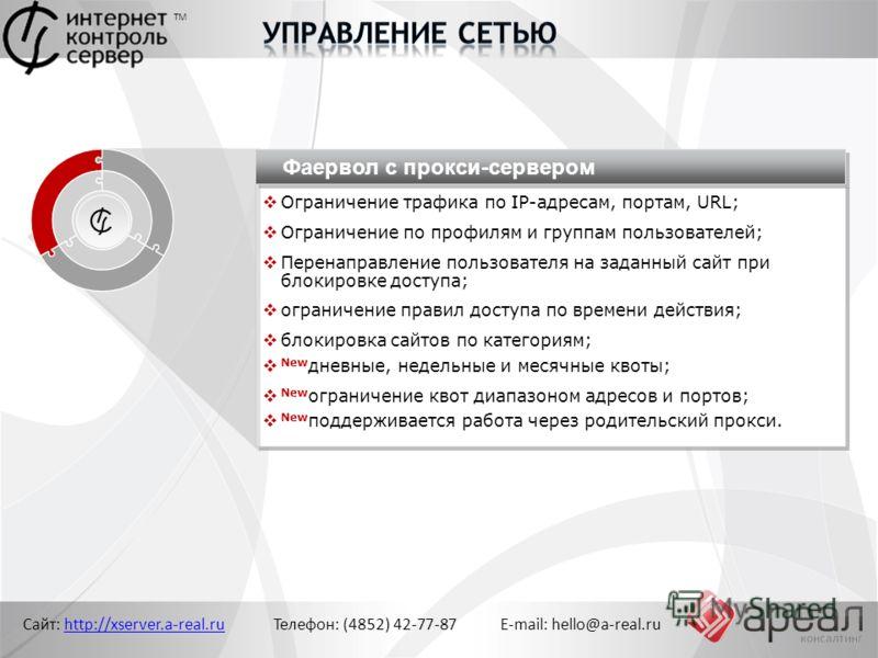 Ограничение трафика по IP-адресам, портам, URL; Ограничение по профилям и группам пользователей; Перенаправление пользователя на заданный сайт при блокировке доступа; ограничение правил доступа по времени действия; блокировка сайтов по категориям; Са