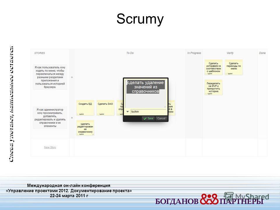 Scrumy Международная он-лайн конференция «Управление проектами 2012. Документирование проекта» 22-24 марта 2011 г Слова улетают, написанное остается