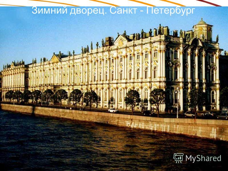 Зимний дворец. Санкт - Петербург