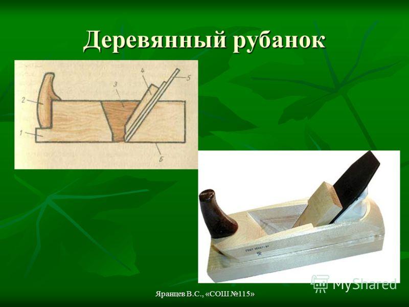 Яранцев В.С., «СОШ 115» Деревянный рубанок