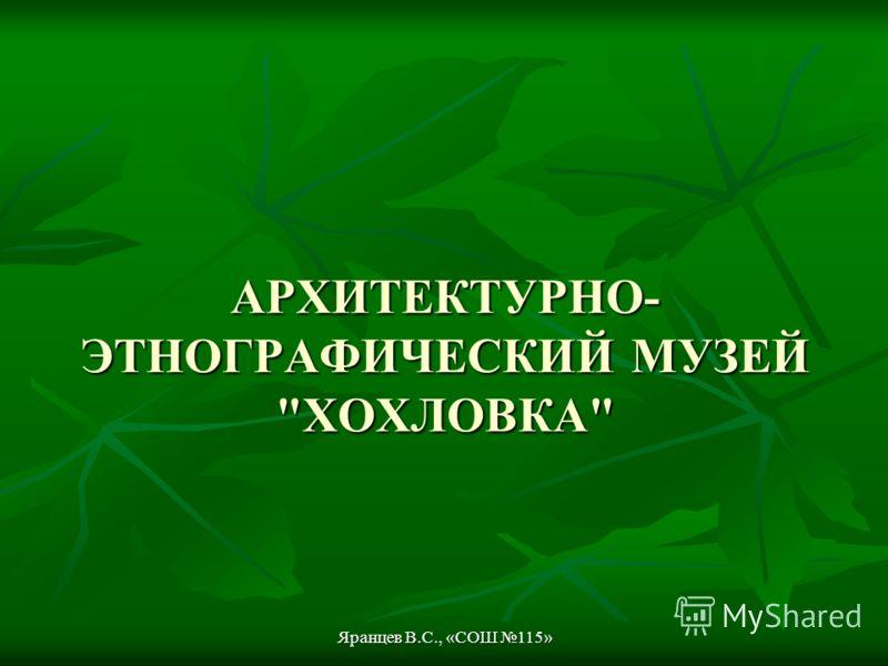 АРХИТЕКТУРНО- ЭТНОГРАФИЧЕСКИЙ МУЗЕЙ ХОХЛОВКА