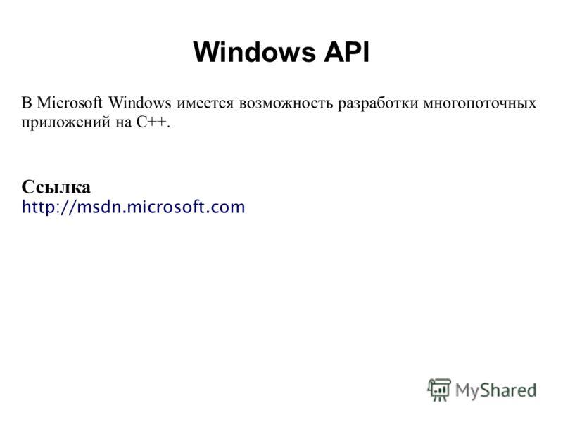 2008 В Microsoft Windows имеется возможность разработки многопоточных приложений на C++. Ссылка http://msdn.microsoft.com Windows API