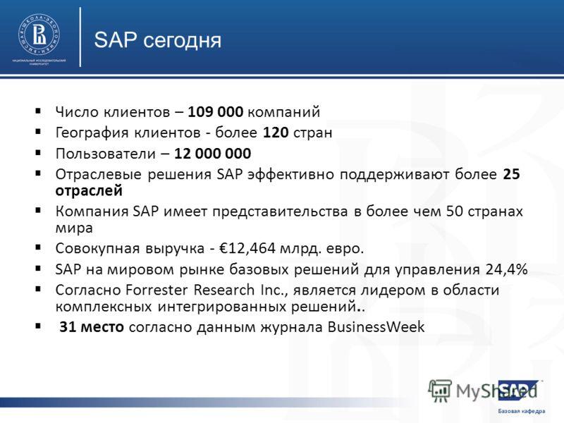 Базовая кафедра Число клиентов – 109 000 компаний География клиентов - более 120 стран Пользователи – 12 000 000 Отраслевые решения SAP эффективно поддерживают более 25 отраслей Компания SAP имеет представительства в более чем 50 странах мира Совокуп