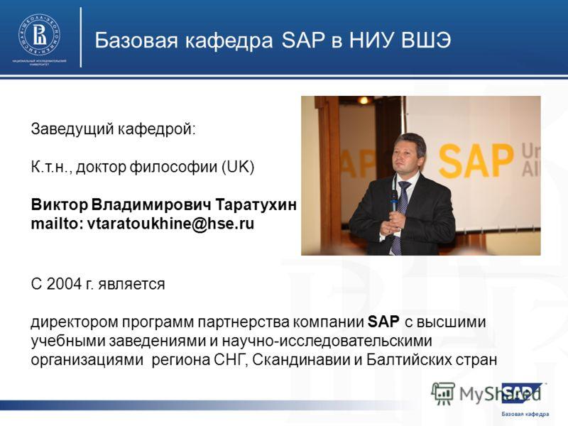 Базовая кафедра Базовая кафедра SAP в НИУ ВШЭ Заведущий кафедрой: К.т.н., доктор философии (UK) Виктор Владимирович Таратухин mailto: vtaratoukhine@hse.ru С 2004 г. является директором программ партнерства компании SAP с высшими учебными заведениями