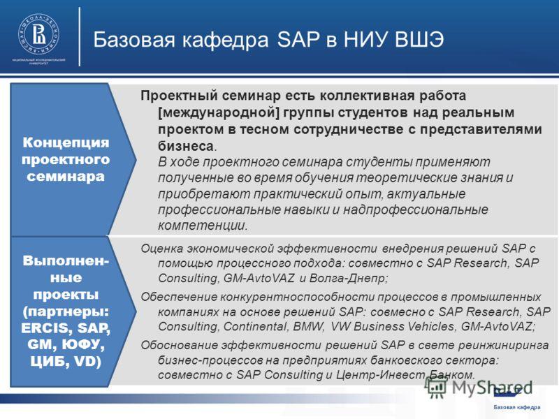 Базовая кафедра Базовая кафедра SAP в НИУ ВШЭ Проектный семинар есть коллективная работа [международной] группы студентов над реальным проектом в тесном сотрудничестве с представителями бизнеса. В ходе проектного семинара студенты применяют полученны