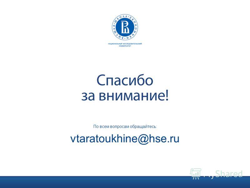По всем вопросам обращайтесь: vtaratoukhine@hse.ru