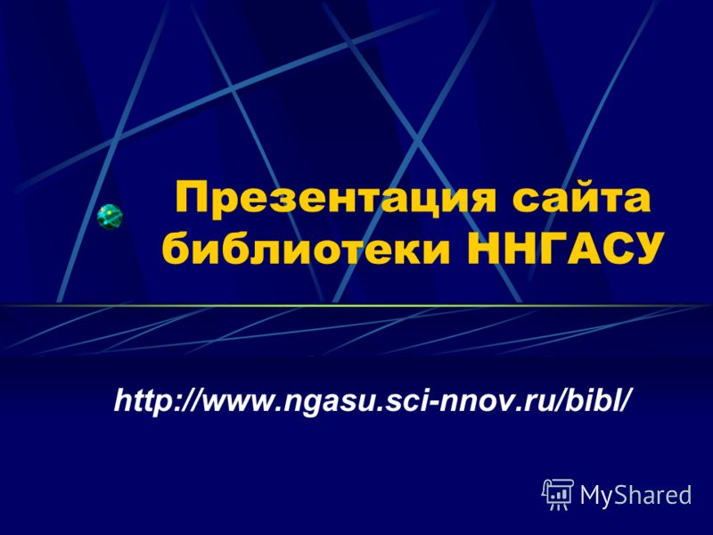 Презентация сайта библиотеки ННГАСУ http://www.ngasu.sci-nnov.ru/bibl/