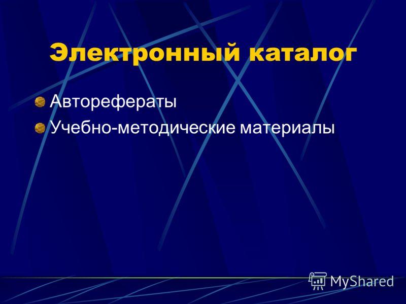 Электронный каталог Авторефераты Учебно-методические материалы