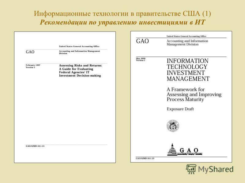 Информационные технологии в правительстве США (1) Рекомендации по управлению инвестициями в ИТ
