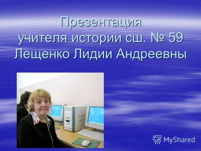 Презентация учителя истории сш. сш. 59 Лещенко Лидии Андреевны
