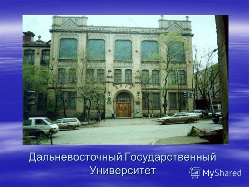 Дальневосточный Государственный Университет