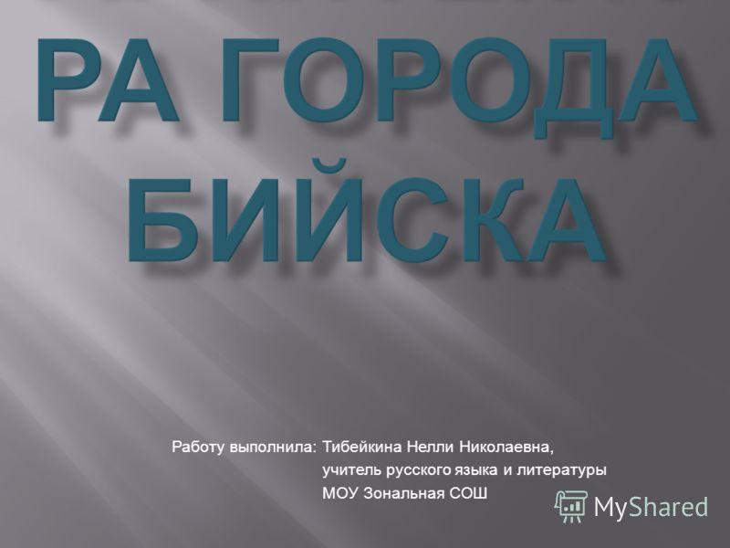 Работу выполнила: Тибейкина Нелли Николаевна, учитель русского языка и литературы МОУ Зональная СОШ