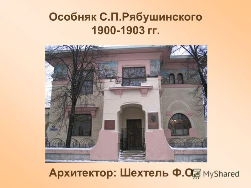 Особняк С.П.Рябушинского 1900-1903 гг. Архитектор: Шехтель Ф.О.