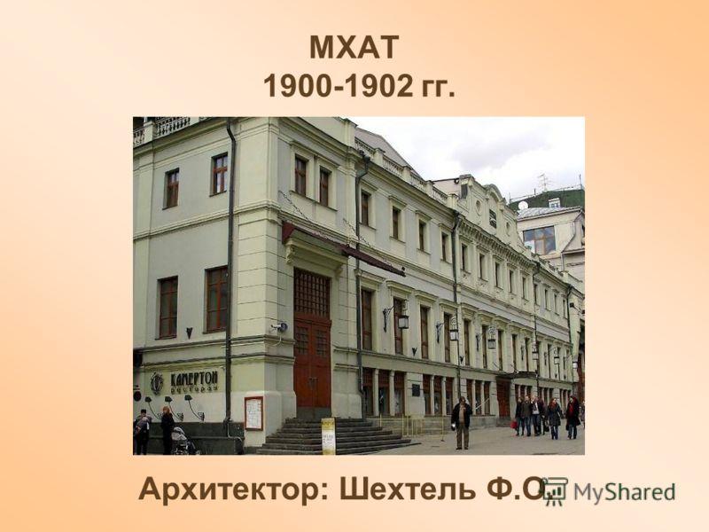 МХАТ 1900-1902 гг. Архитектор: Шехтель Ф.О.