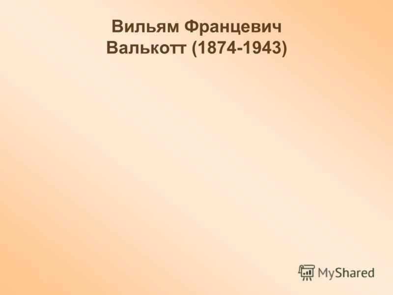 Вильям Францевич Валькотт (1874-1943)