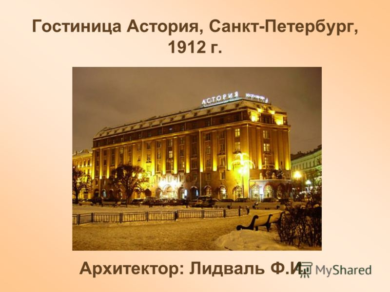Гостиница Астория, Санкт-Петербург, 1912 г. Архитектор: Лидваль Ф.И.