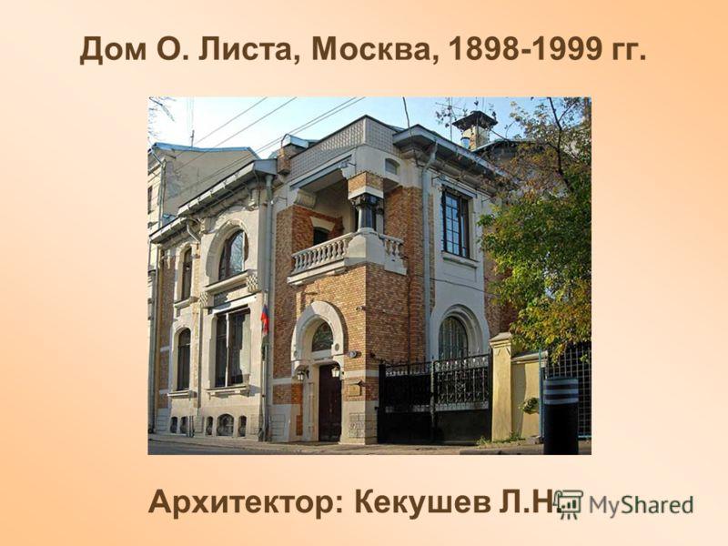 Дом О. Листа, Москва, 1898-1999 гг. Архитектор: Кекушев Л.Н.