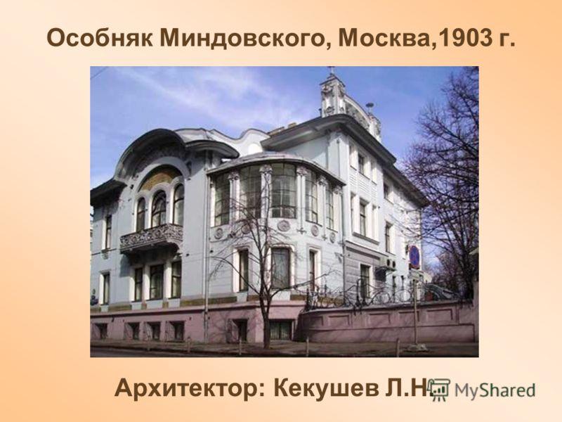 Особняк Миндовского, Москва,1903 г. Архитектор: Кекушев Л.Н.