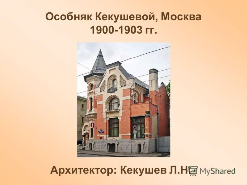 Особняк Кекушевой, Москва 1900-1903 гг. Архитектор: Кекушев Л.Н.