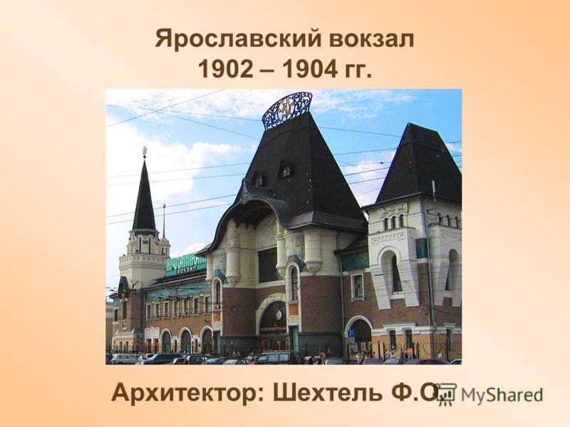 Ярославский вокзал 1902 – 1904 гг. Архитектор: Шехтель Ф.О.