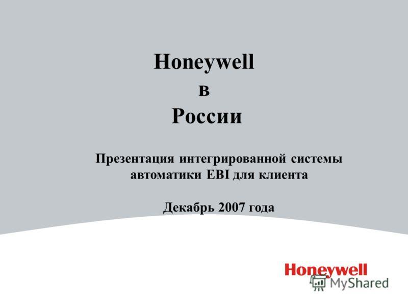 Honeywell в России Презентация интегрированной системы автоматики EBI для клиента Декабрь 2007 года