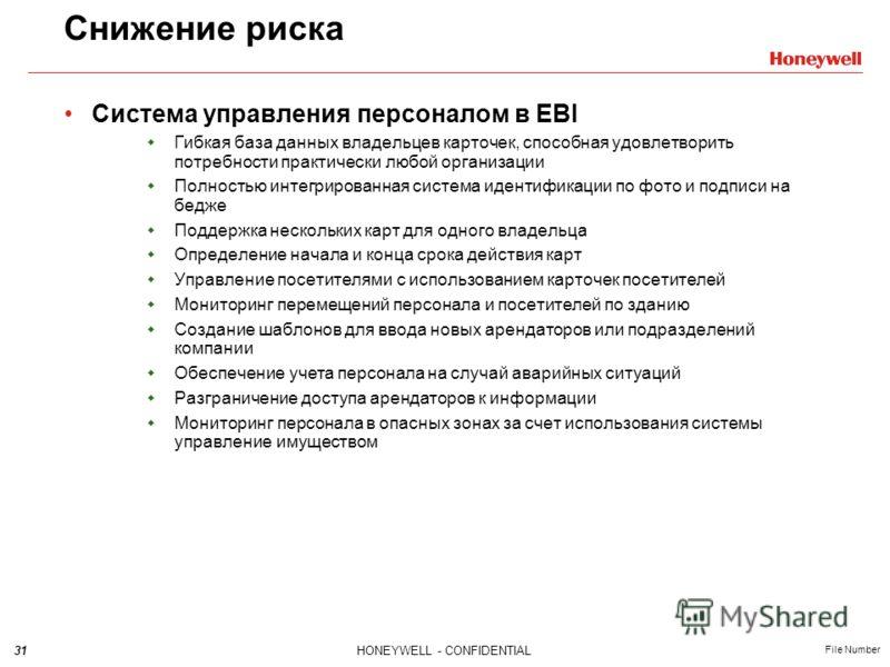 31HONEYWELL - CONFIDENTIAL File Number Снижение риска Система управления персоналом в EBI Гибкая база данных владельцев карточек, способная удовлетворить потребности практически любой организации Полностью интегрированная система идентификации по фот