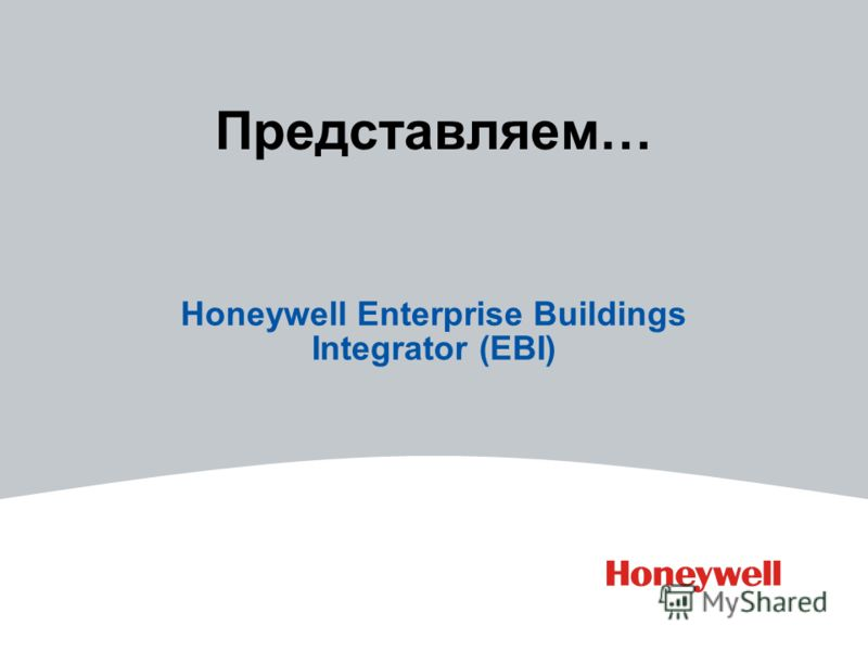 Представляем… Honeywell Enterprise Buildings Integrator (EBI)