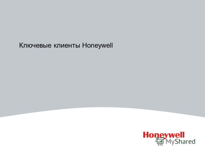 Ключевые клиенты Honeywell