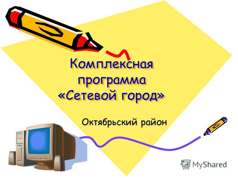 Комплексная программа «Сетевой город» Октябрьский район