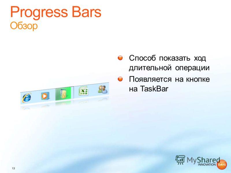 Способ показать ход длительной операции Появляется на кнопке на TaskBar