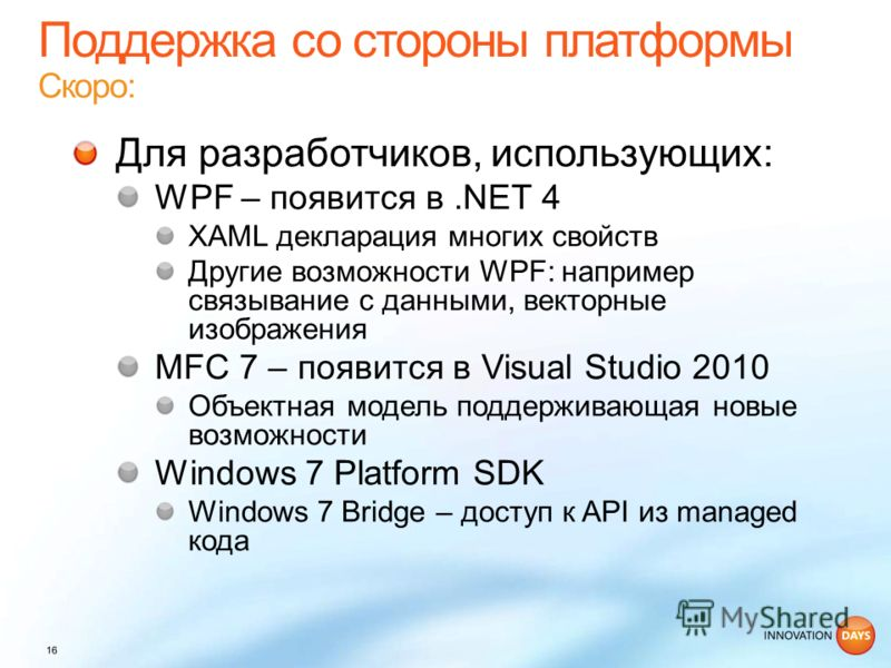 Для разработчиков, использующих: WPF – появится в.NET 4 XAML декларация многих свойств Другие возможности WPF: например связывание с данными, векторные изображения MFC 7 – появится в Visual Studio 2010 Объектная модель поддерживающая новые возможност