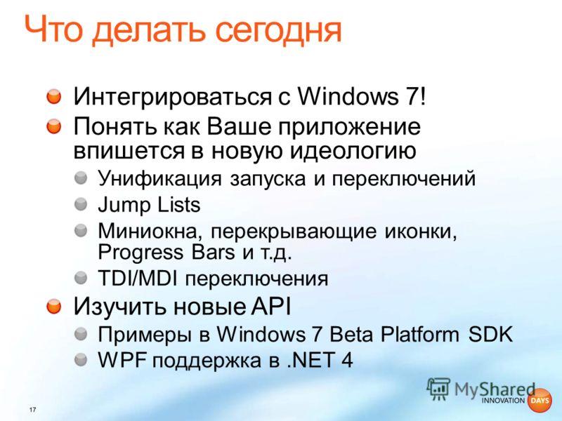 Интегрироваться с Windows 7! Понять как Ваше приложение впишется в новую идеологию Унификация запуска и переключений Jump Lists Миниокна, перекрывающие иконки, Progress Bars и т.д. TDI/MDI переключения Изучить новые API Примеры в Windows 7 Beta Platf