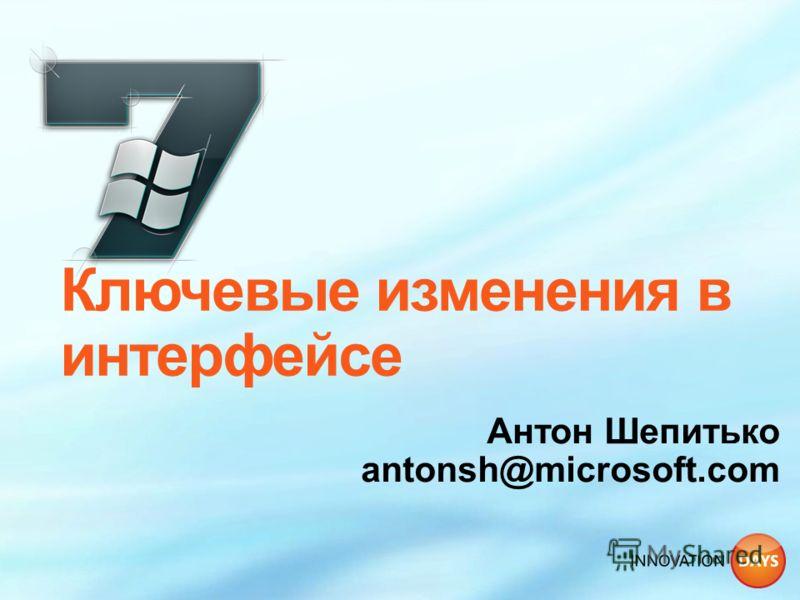 Антон Шепитько antonsh@microsoft.com