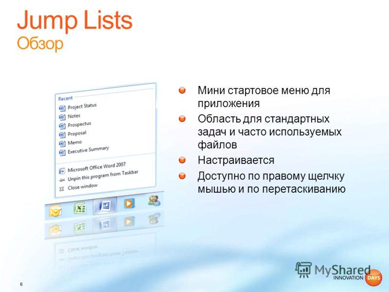 Мини стартовое меню для приложения Область для стандартных задач и часто используемых файлов Настраивается Доступно по правому щелчку мышью и по перетаскиванию