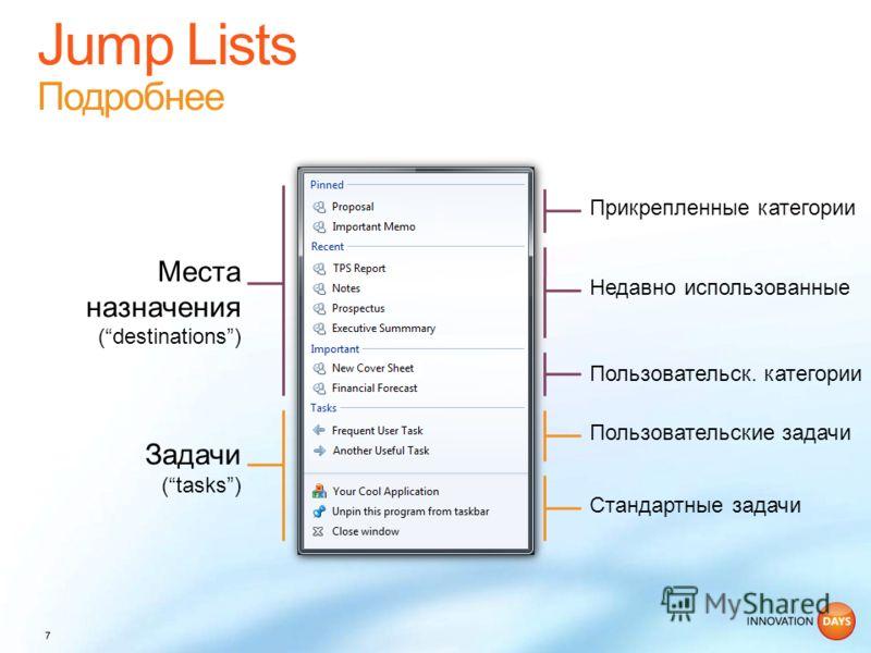 Места назначения (destinations) Задачи (tasks) Недавно использованные Пользовательск. категории Пользовательские задачи Стандартные задачи Прикрепленные категории