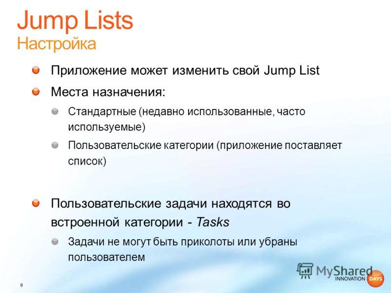 Приложение может изменить свой Jump List Места назначения: Стандартные (недавно использованные, часто используемые) Пользовательские категории (приложение поставляет список) Пользовательские задачи находятся во встроенной категории - Tasks Задачи не