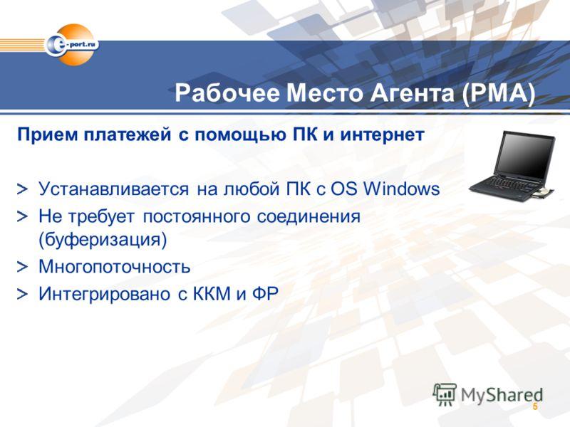 5 Рабочее Место Агента (РМА) Прием платежей с помощью ПК и интернет Устанавливается на любой ПК с OS Windows Не требует постоянного соединения (буферизация) Многопоточность Интегрировано с ККМ и ФР