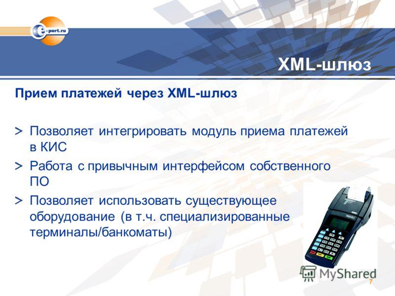 7 XML-шлюз Прием платежей через XML-шлюз Позволяет интегрировать модуль приема платежей в КИС Работа с привычным интерфейсом собственного ПО Позволяет использовать существующее оборудование (в т.ч. специализированные терминалы/банкоматы)
