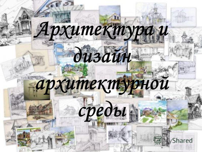Архитектура и дизайн архитектурной среды