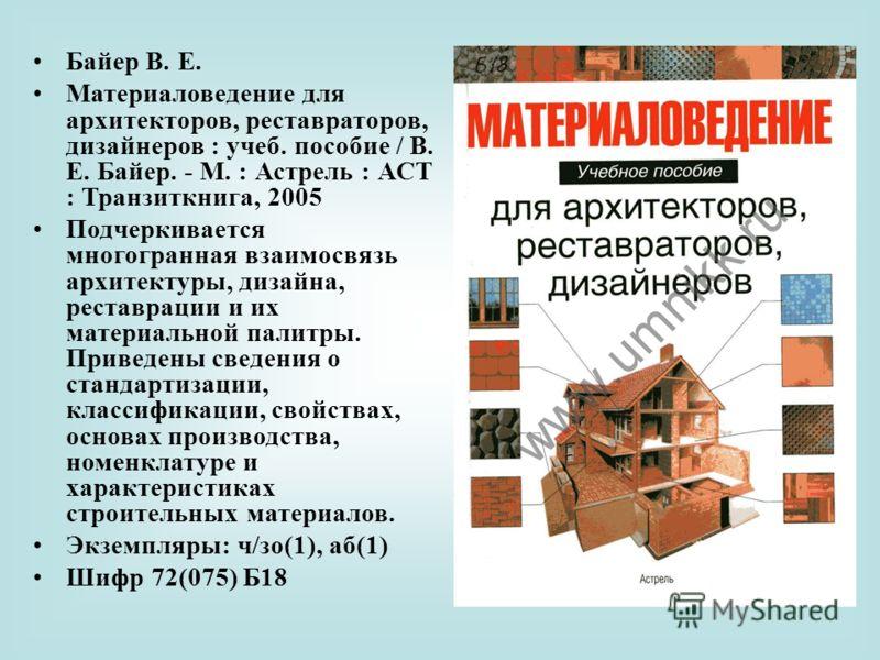 учебное пособие байера владимир евгеньевича по материаловедение для архитекторов реставраторов дизай